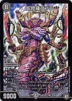 デュエルマスターズ/デュエマクエスト・パック ~伝説の最強戦略12~/DMEX-02/29/SR/蛇修羅コブラ