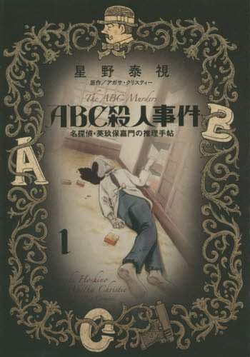 ABC殺人事件 名探偵・英玖保嘉門の推理手帖 1 (ビッグコミックススペシャル)の詳細を見る