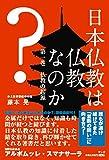 日本仏教は仏教なのか?: 第一巻 仏教の起源