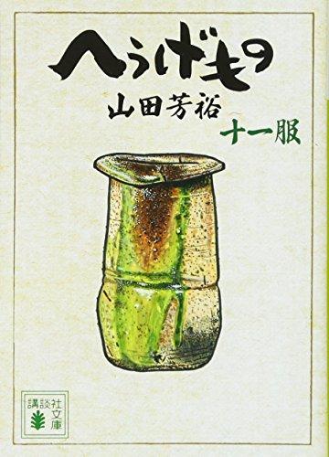 へうげもの 十一服 (講談社文庫)の詳細を見る