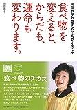 食べ物を変えると、からだも、運命も変わります。:岡田恭子の恭子式マクロビオティッ……