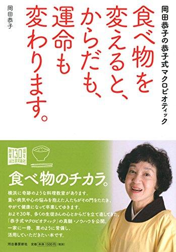 食べ物を変えると、からだも、運命も変わります。:岡田恭子の恭子式マクロビオティックの詳細を見る