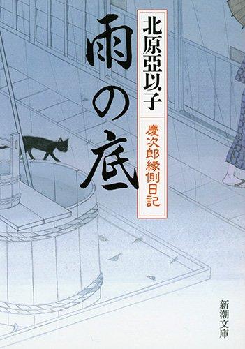 雨の底 慶次郎縁側日記 (新潮文庫)の詳細を見る