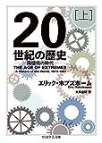 20世紀の歴史 上 (ちくま学芸文庫)