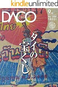 タイの宝くじ DACO506号 2019年9月発行