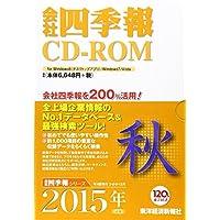 会社四季報CD-ROM 2015年4集秋号 (<CDーROM>(Win版))