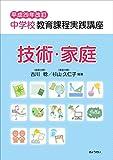 平成29年改訂 中学校教育課程実践講座 技術・家庭