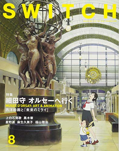SWITCH Vol.36 No.8  特集 細田守 オルセ...