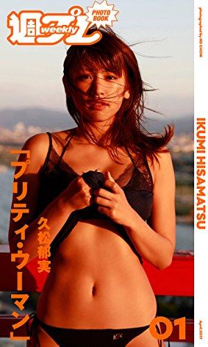 <週プレ PHOTO BOOK> 久松郁実「プリティ・ウーマン」