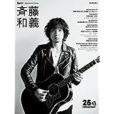 斉藤和義 (Guitar Magazine Special Artist Series)