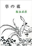 草の花(新潮文庫)
