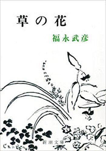 草の花(新潮文庫)の詳細を見る