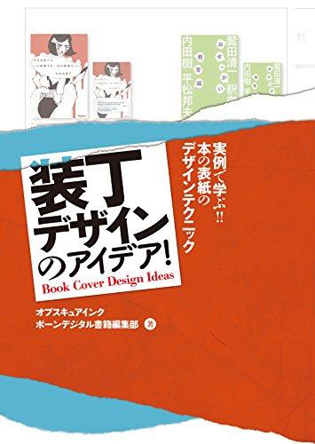 装丁デザインのアイデア! ー実例で学ぶ! ! 本の表紙のデザインテクニックの詳細を見る