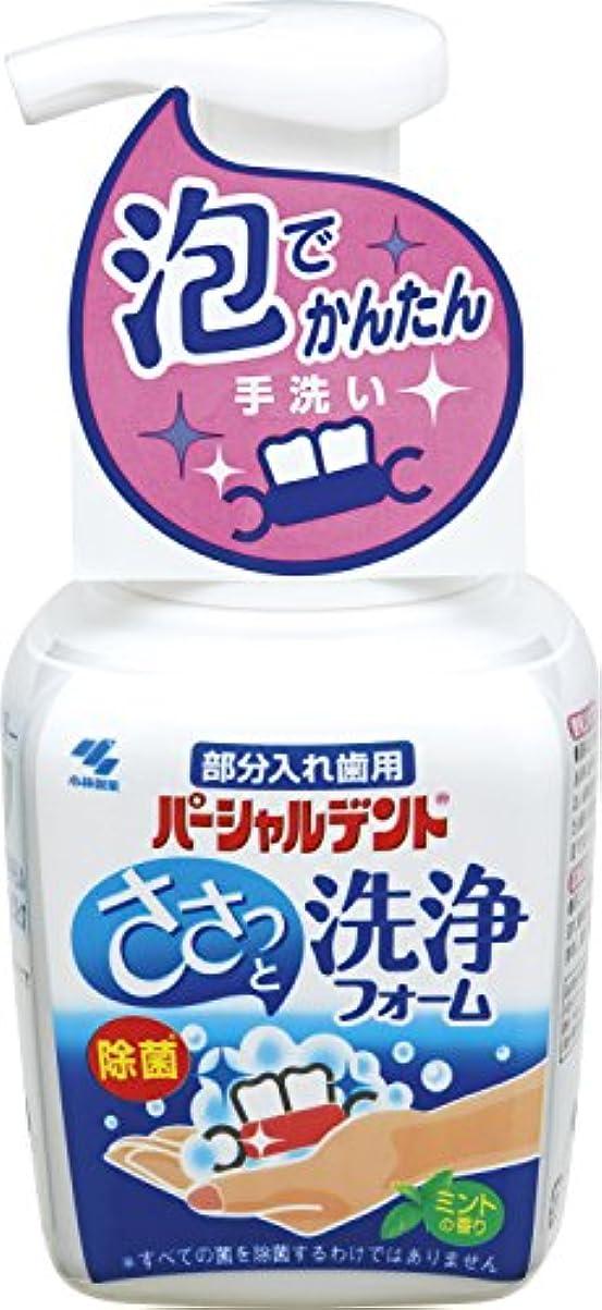 肘社会かき混ぜるパーシャルデント洗浄フォーム 部分入れ歯用 ミントの香り 250ml ポンプタイプ