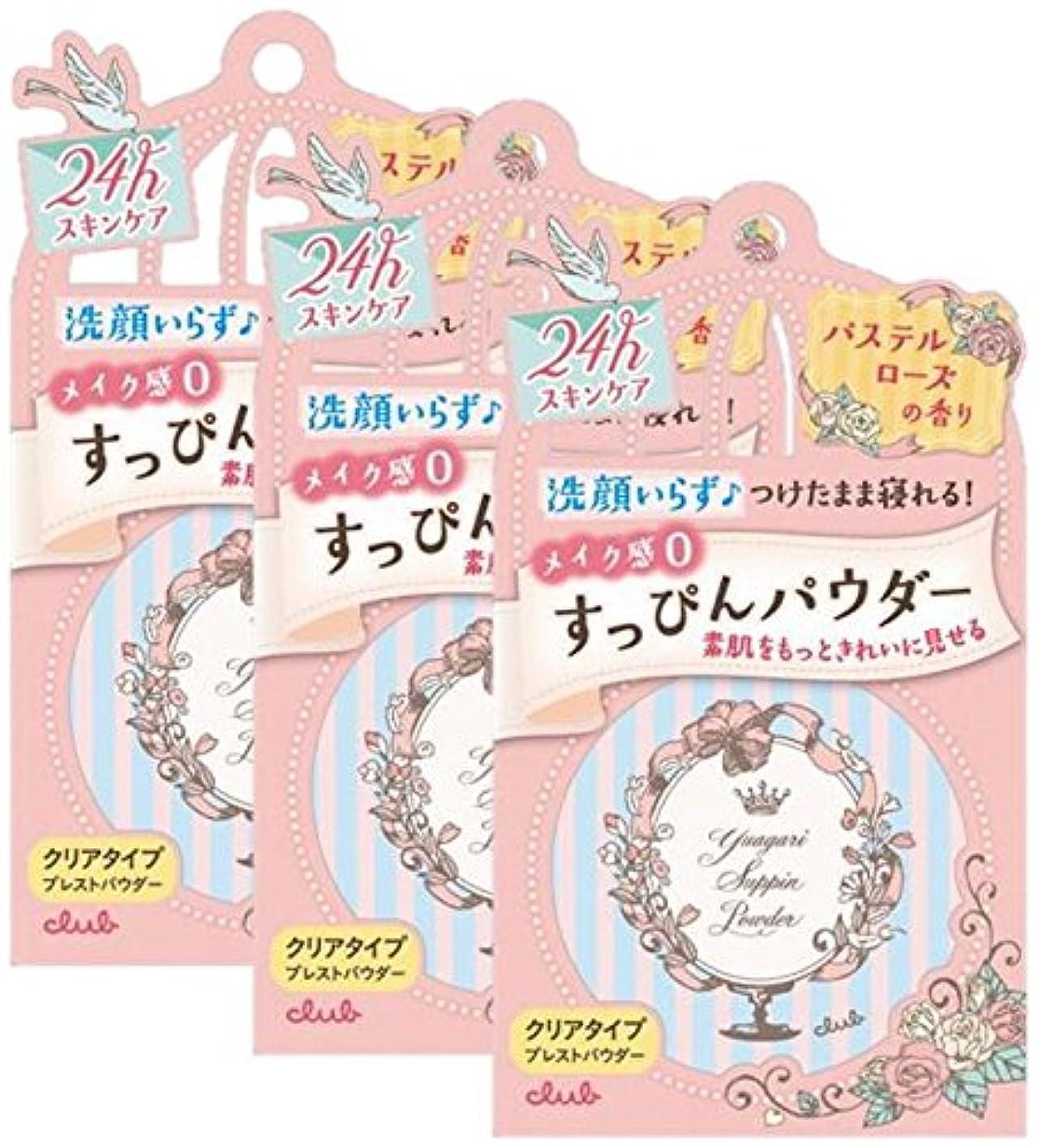 スモッグリー反射【クラブコスメチックス】すっぴんパウダー パステルローズの香り 26g ×3個セット