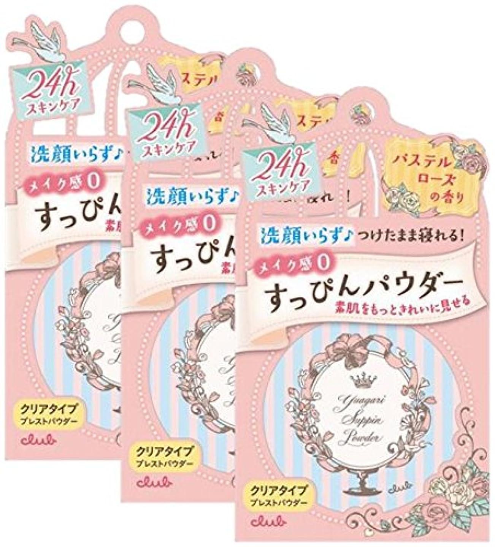 肥満団結志す【クラブコスメチックス】すっぴんパウダー パステルローズの香り 26g ×3個セット