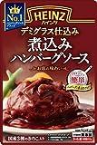 ★【タイムセール】ハインツ 煮込みハンバーグソース 200g×5袋が1,117円!