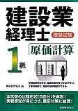 建設業経理士模擬試験 1級原価計算