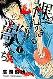 裸すぎる獣たち(1) (月刊少年マガジンコミックス)