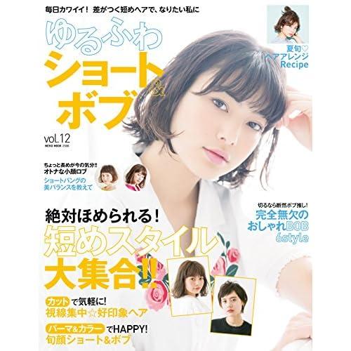 NEKO MOOK ヘアカタログシリーズ ゆるふわショート&ボブvol.12 (2017-05-31) [雑誌]
