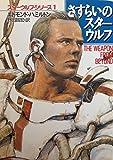 さすらいのスターウルフ—スターウルフ・シリーズ<1> (1970年) (ハヤカワSF文庫)