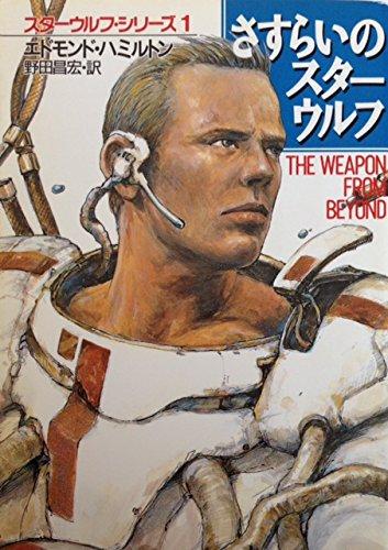 さすらいのスターウルフ―スターウルフ・シリーズ<1> (1970年) (ハヤカワSF文庫)