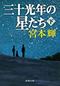 宮本輝『三十光年の星たち 下』の表紙画像