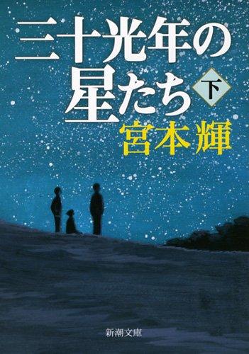 三十光年の星たち(下) (新潮文庫)の詳細を見る