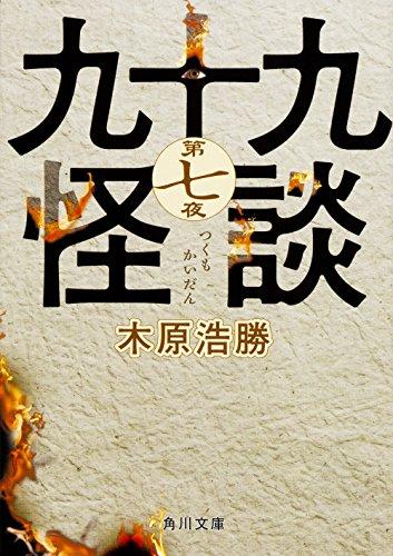 九十九怪談 第七夜 (角川文庫)の詳細を見る