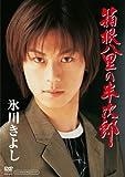 箱根八里の半次郎 [DVD]