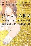 ジェローム神父―ホラー・ドラコニア少女小説集成 (平凡社ライブラリー) 画像