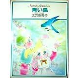 青い鳥 / 太刀掛 秀子 のシリーズ情報を見る