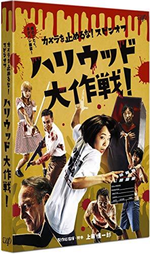 【Amazon.co.jp限定】カメラを止めるな! スピンオフ「ハリウッド大作戦! 」 [DVD] (オリジナルクリアファイル(A4サイズ)+スマホサイズロゴステッカー 付)