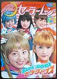 美少女戦士セーラームーン (3) (小学館のテレビ絵本)