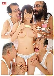 ラブ◆キモメン 涼木みらい エスワン ナンバーワンスタイル [DVD]