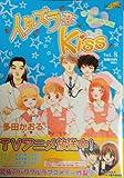 イタズラなKiss 8 (フェアベルコミックス)