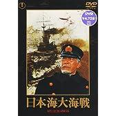 日本海大海戦 [DVD]