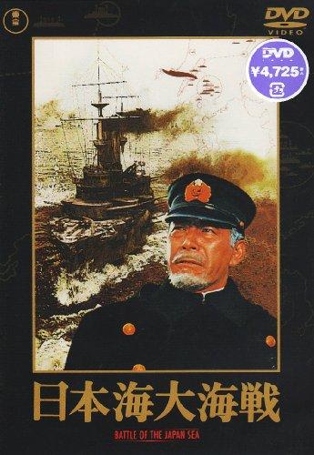 日本海大海戦 [DVD]の詳細を見る