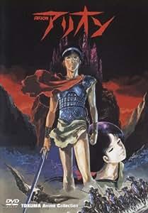 TOKUMA Anime Collection『アリオン』 [DVD]