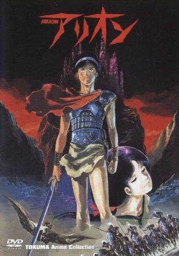 TOKUMA Anime Collection『アリオン』 [DVD]の詳細を見る