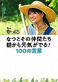 NHK連続テレビ小説 なつぞら なつとその仲間たち 朝から元気がでる! 100の言葉 画像