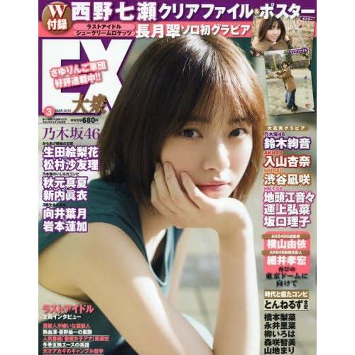 EX (イーエックス) 大衆 2018年3月号 [雑誌]