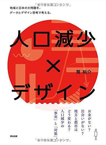 人口減少×デザインーー地域と日本の大問題を、データとデザイン思考で考える。の詳細を見る