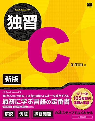 独習C 新版 発売日