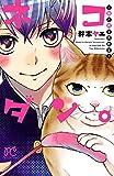 ネコダン。~猫と男子高校生~ (ボニータ・コミックス)