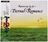 ロマンシング サ・ガ2 エターナル・ロマンス
