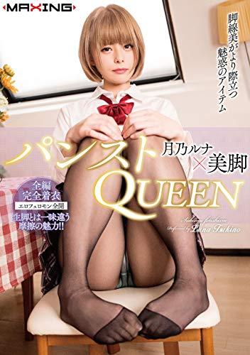 月乃ルナ×美脚パンストQUEEN [DVD]