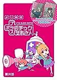 【無料試し読み版】よりぬき「+チック姉さん」 (デジタル版ヤングガンガンコミックス)
