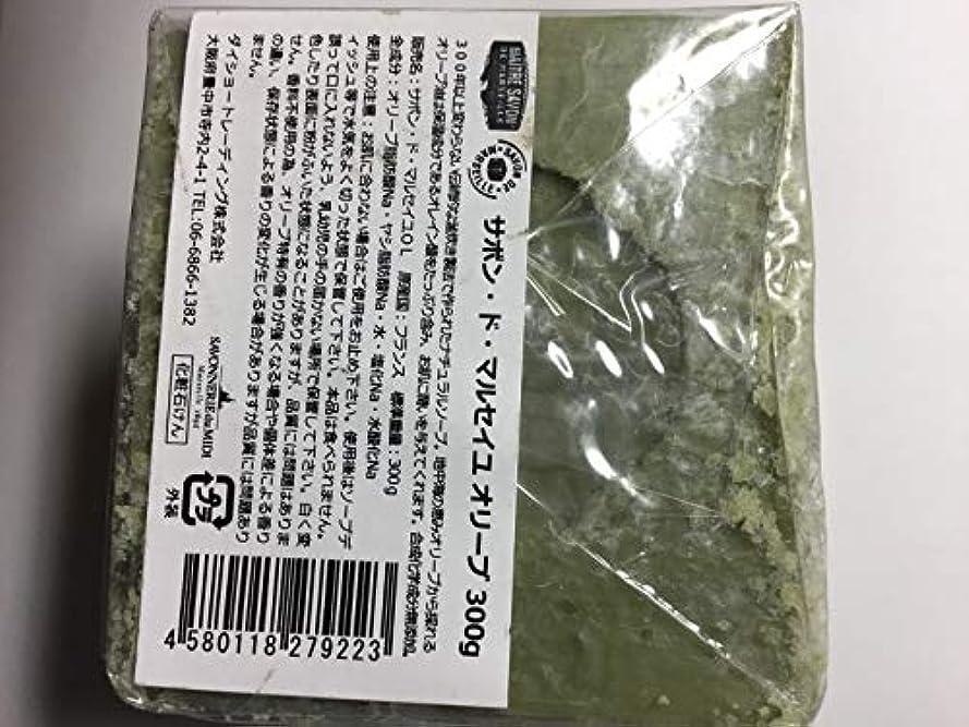 インフラ悪意シュート【お買い得】 マルセイユ石鹸 オリーブ 300g