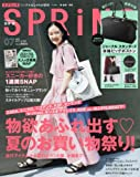 SPRiNG(スプリング) 2017年 7 月号